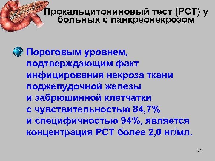 Прокальцитониновый тест (PCT) у больных с панкреонекрозом • Пороговым уровнем, подтверждающим факт инфицирования некроза
