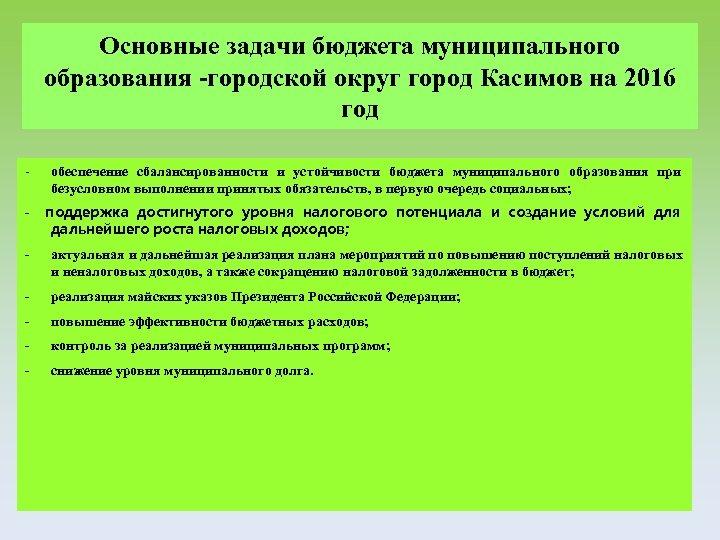 Основные задачи бюджета муниципального образования -городской округ город Касимов на 2016 год - обеспечение