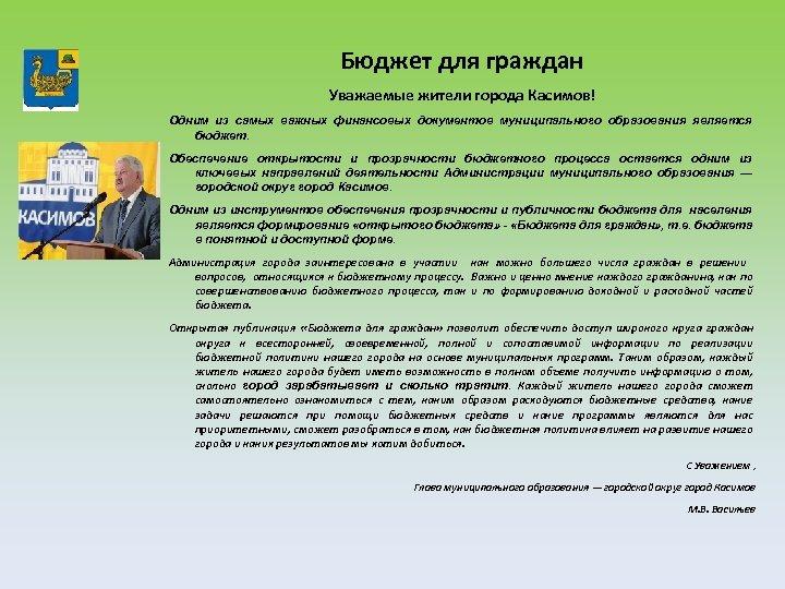Бюджет для граждан Уважаемые жители города Касимов! Одним из самых важных финансовых документов муниципального