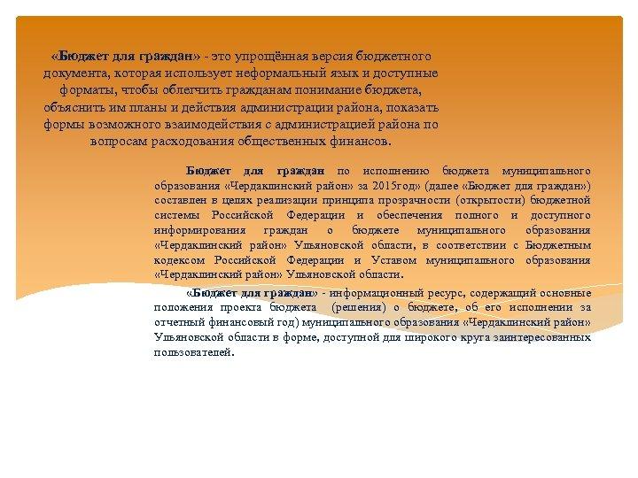 «Бюджет для граждан» - это упрощённая версия бюджетного документа, которая использует неформальный язык