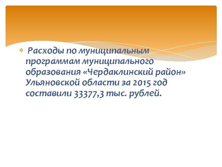 Расходы по муниципальным программам муниципального образования «Чердаклинский район» Ульяновской области за 2015 год