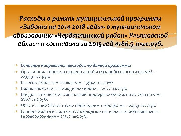 Расходы в рамках муниципальной программы «Забота на 2014 -2018 годы» в муниципальном образовании «Чердаклинский