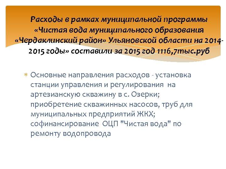 Расходы в рамках муниципальной программы «Чистая вода муниципального образования «Чердаклинский район» Ульяновской области на