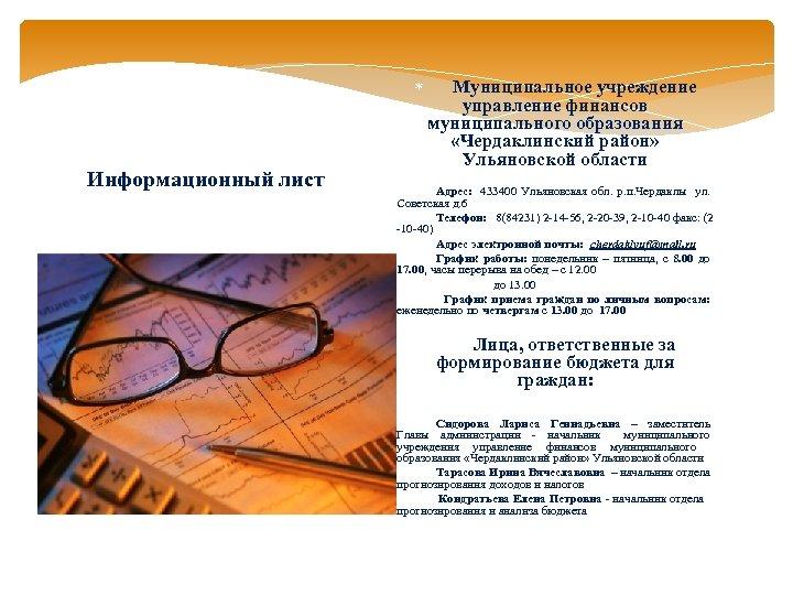 Информационный лист Муниципальное учреждение управление финансов муниципального образования «Чердаклинский район» Ульяновской области Адрес: