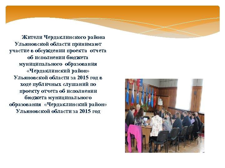 Жители Чердаклинского района Ульяновской области принимают участие в обсуждении проекта отчета об исполнении бюджета