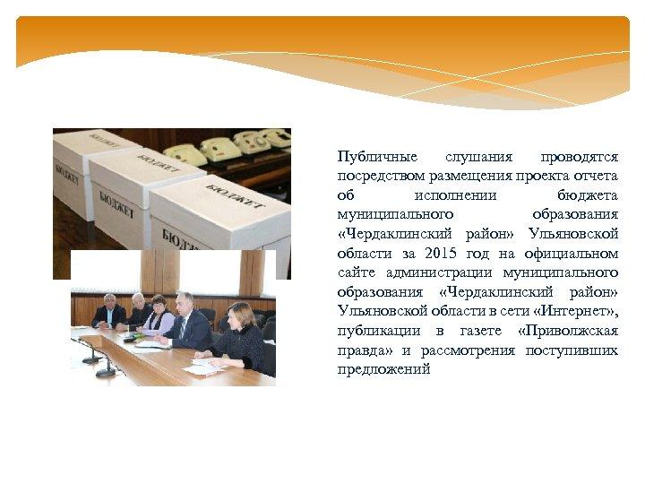 Публичные слушания проводятся посредством размещения проекта отчета об исполнении бюджета муниципального образования «Чердаклинский