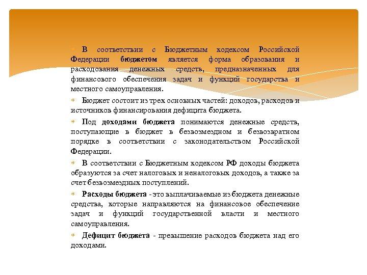 В соответствии с Бюджетным кодексом Российской Федерации бюджетом является форма образования и расходования