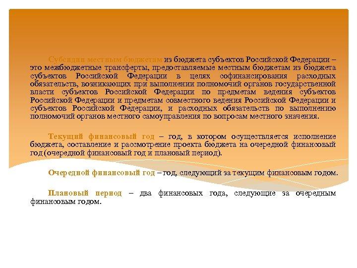 Субсидии местным бюджетам из бюджета субъектов Российской Федерации – это межбюджетные трансферты, предоставляемые местным