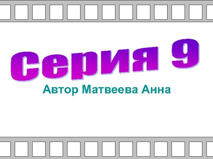 Автор Матвеева Анна