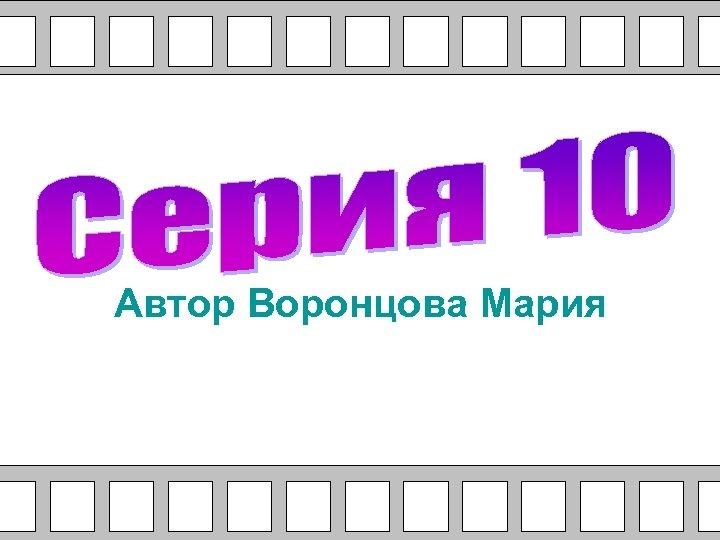 Автор Воронцова Мария