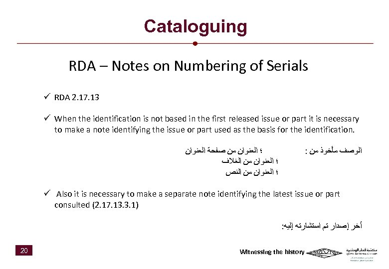 Cataloguing RDA – Notes on Numbering of Serials ü RDA 2. 17. 13 ü