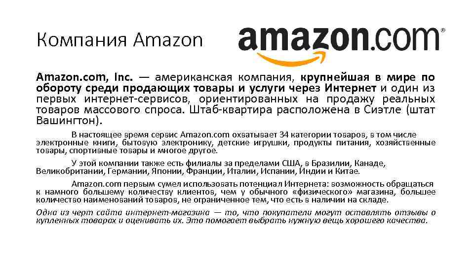 a company overview of amazoncom inc Amazoncom, inc offers a range of products and services through its websites the company operates through three segments: north america, international and amazon web services (aws) the company's products include merchandis e and content that it purchases for resale from vendors and those offered by third-party sellers.