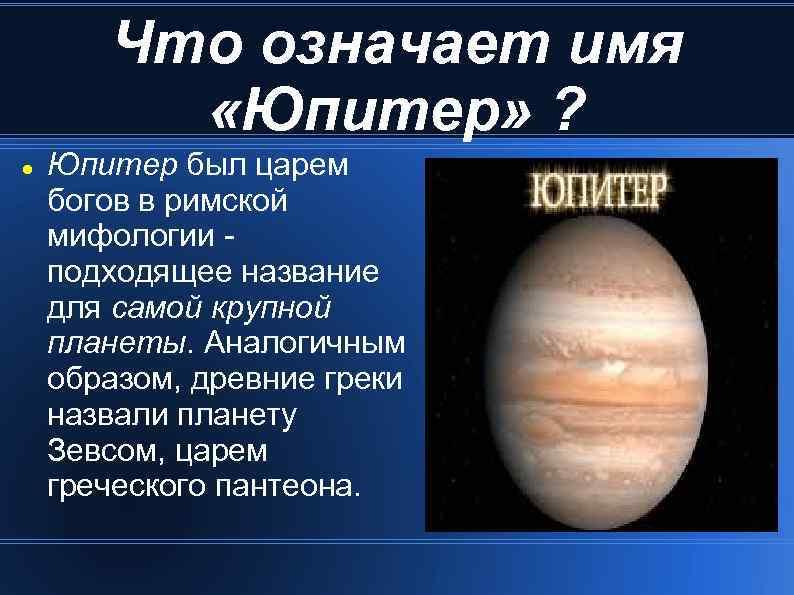 Что означает имя «Юпитер» ? Юпитер был царем богов в римской мифологии подходящее название