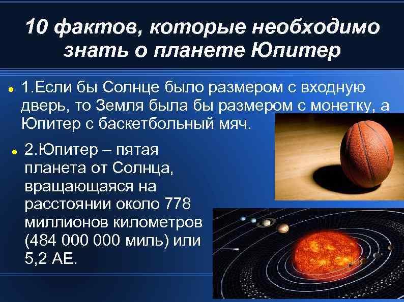 10 фактов, которые необходимо знать о планете Юпитер 1. Если бы Солнце было размером