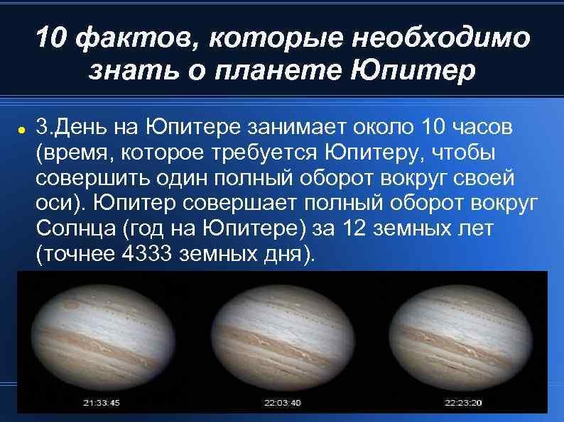 10 фактов, которые необходимо знать о планете Юпитер 3. День на Юпитере занимает около