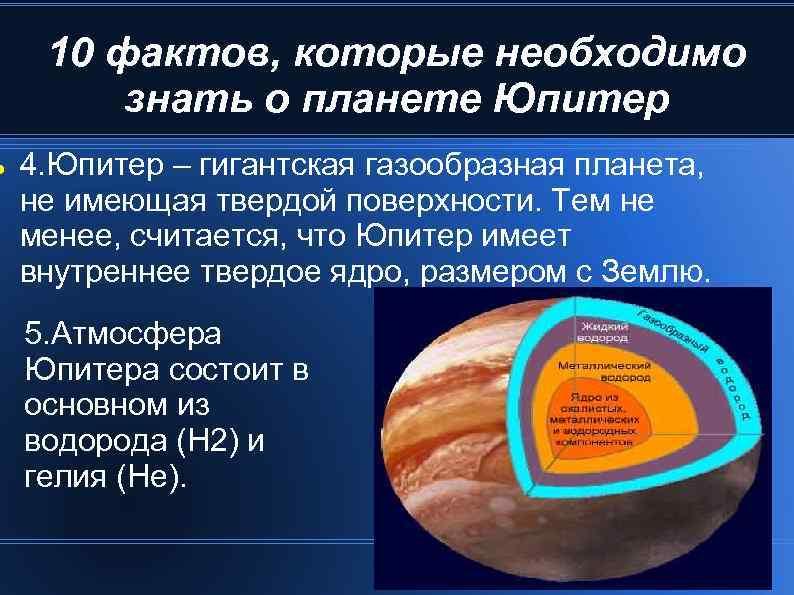 10 фактов, которые необходимо знать о планете Юпитер 4. Юпитер – гигантская газообразная