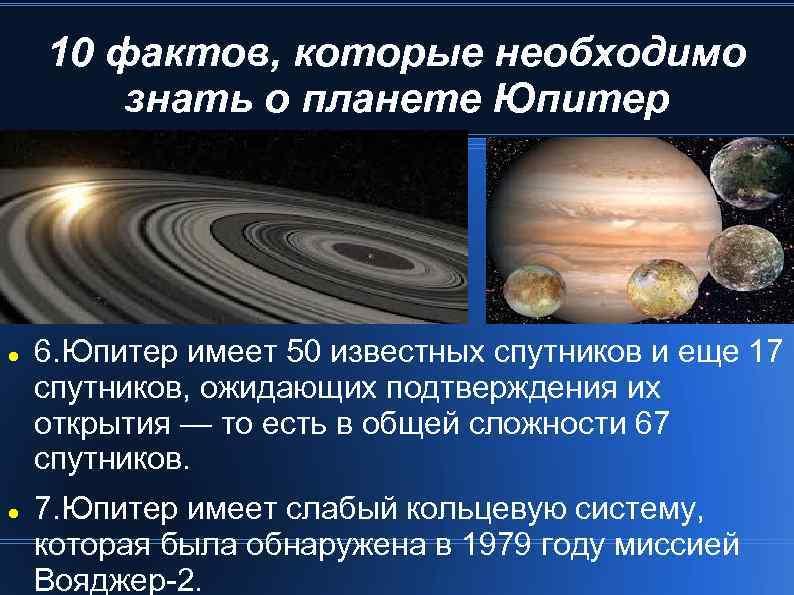 10 фактов, которые необходимо знать о планете Юпитер 6. Юпитер имеет 50 известных спутников