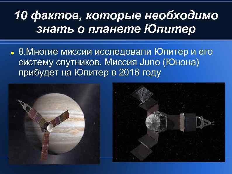 10 фактов, которые необходимо знать о планете Юпитер 8. Многие миссии исследовали Юпитер и