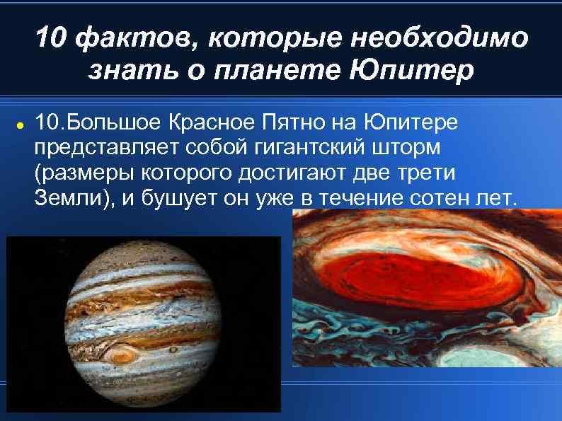 10 фактов, которые необходимо знать о планете Юпитер 10. Большое Красное Пятно на Юпитере