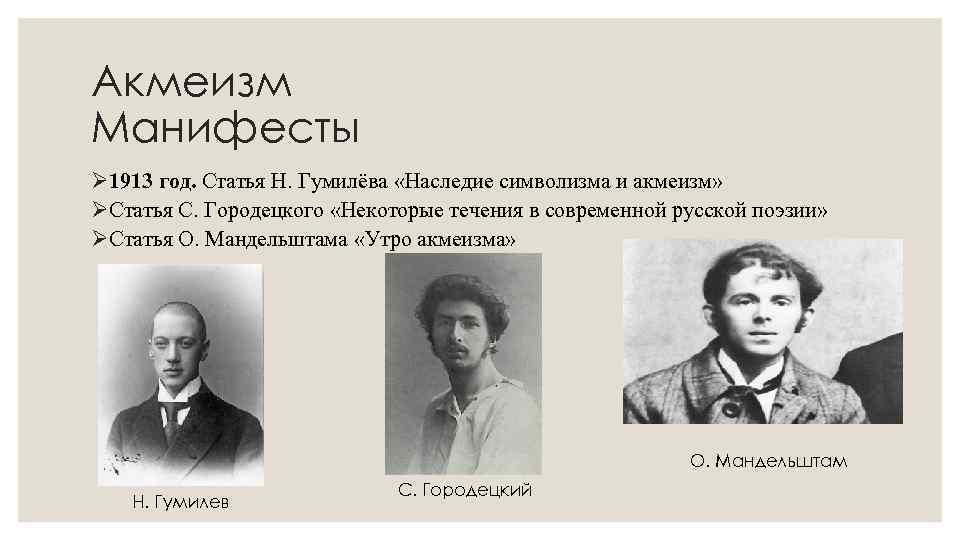 Акмеизм Манифесты Ø 1913 год. Статья Н. Гумилёва «Наследие символизма и акмеизм» ØСтатья С.