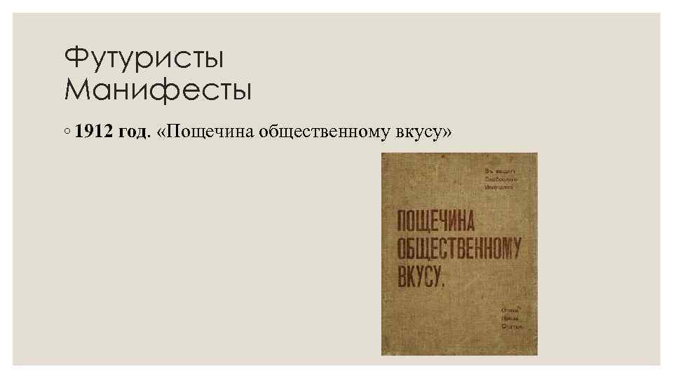 Футуристы Манифесты ◦ 1912 год. «Пощечина общественному вкусу»