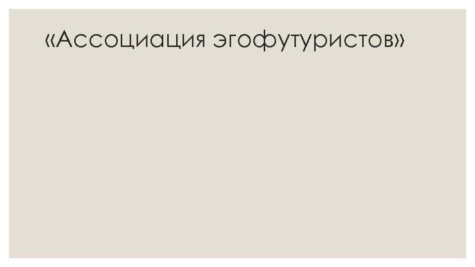 «Ассоциация эгофутуристов»