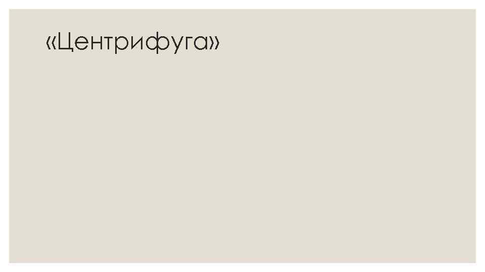 «Центрифуга»