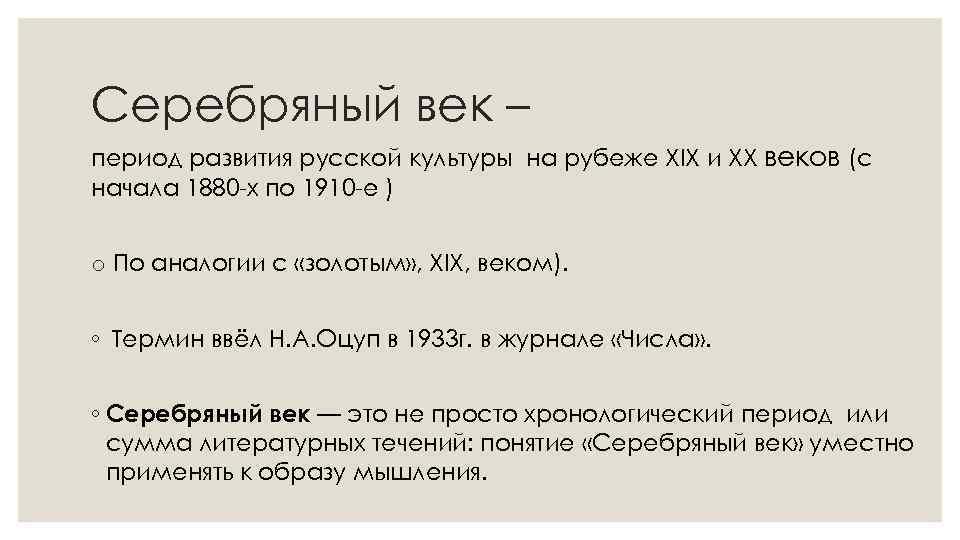 Серебряный век – период развития русской культуры на рубеже XIX и XX веков (с