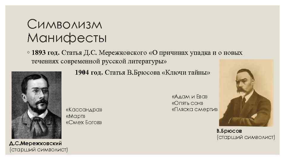 Символизм Манифесты ◦ 1893 год. Статья Д. С. Мережковского «О причинах упадка и о