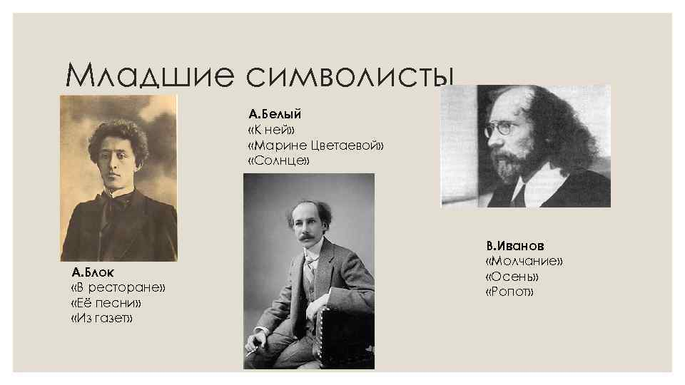Младшие символисты А. Белый «К ней» «Марине Цветаевой» «Солнце» А. Блок «В ресторане» «Её