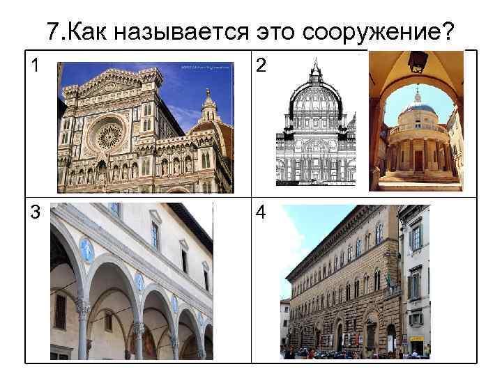 7. Как называется это сооружение? 1 2 3 4