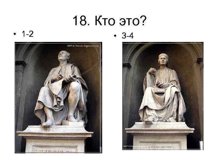 18. Кто это? • 1 -2 • 3 -4