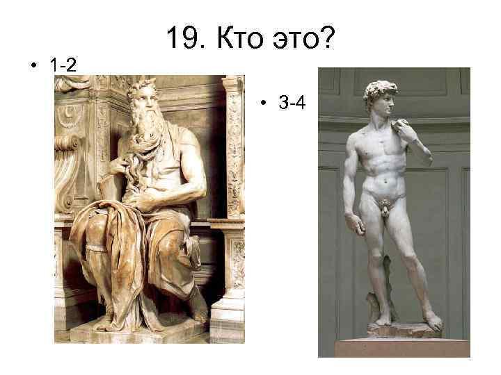 • 1 -2 19. Кто это? • 3 -4