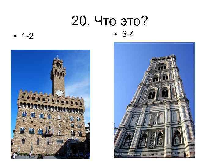 20. Что это? • 1 -2 • 3 -4
