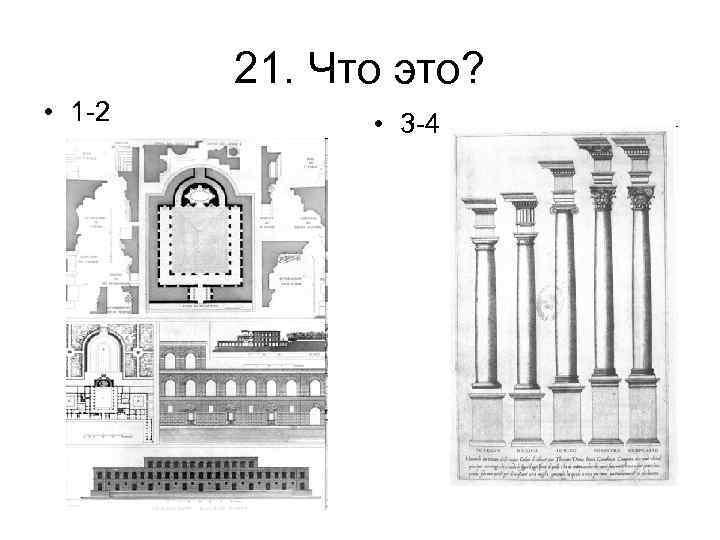 21. Что это? • 1 -2 • 3 -4