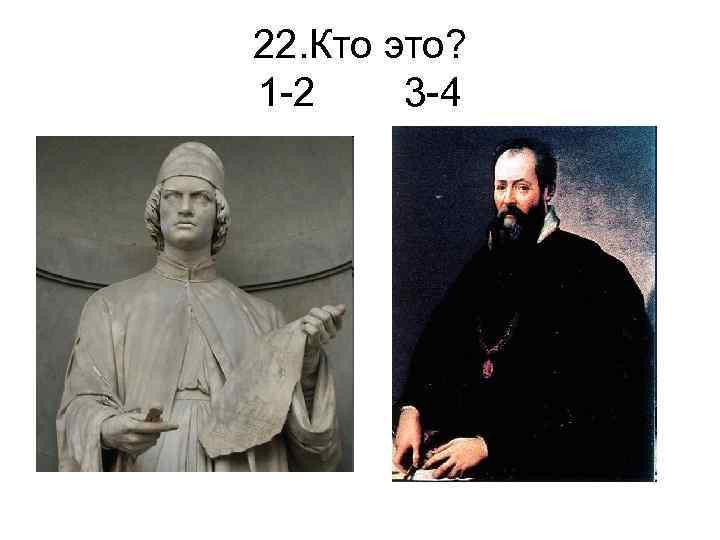 22. Кто это? 1 -2 3 -4