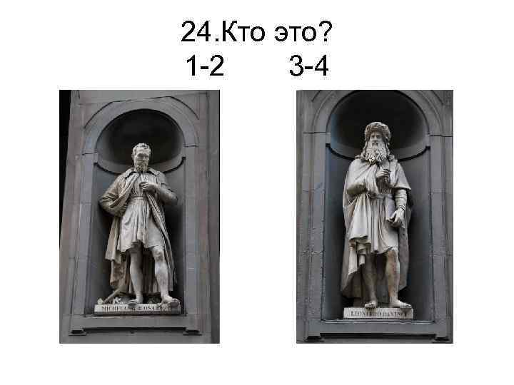 24. Кто это? 1 -2 3 -4