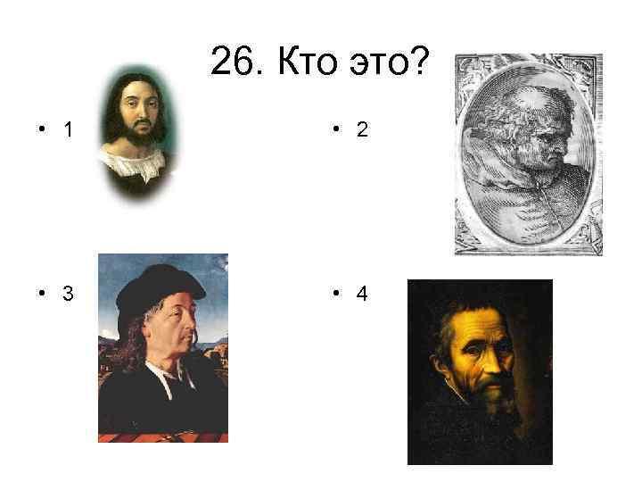 26. Кто это? • 1 • 2 • 3 • 4