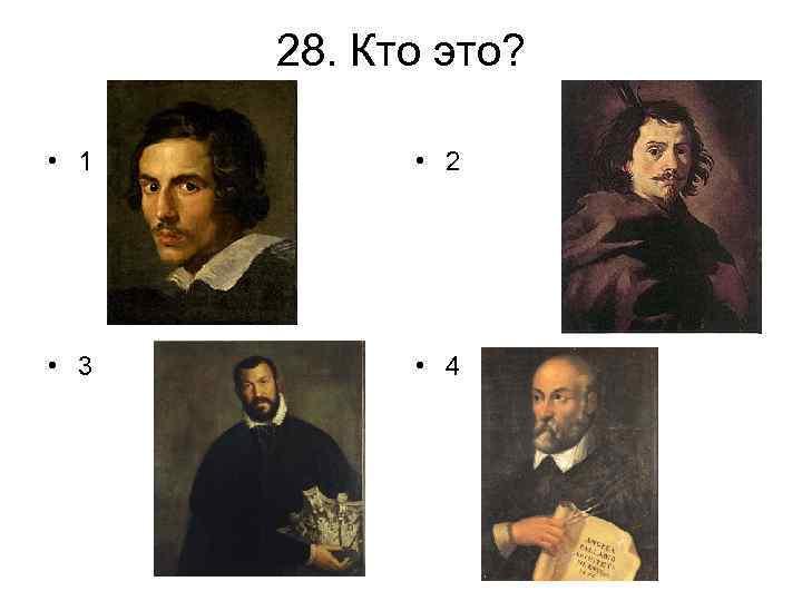 28. Кто это? • 1 • 2 • 3 • 4