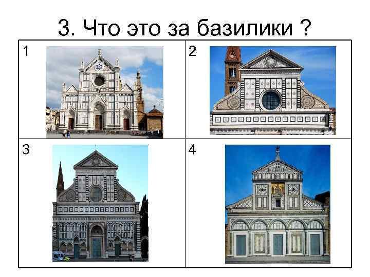 3. Что это за базилики ? 1 2 3 4