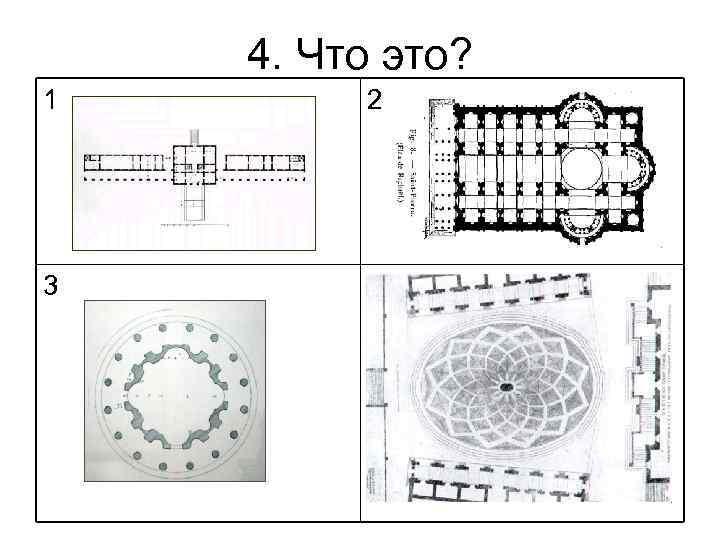 4. Что это? 1 2 3 4