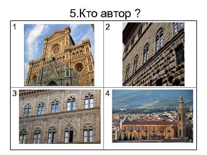 5. Кто автор ? 1 2 3 4
