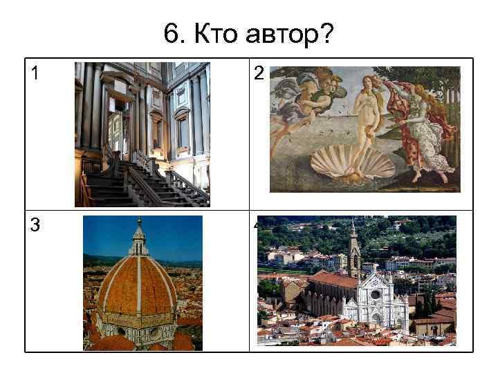 6. Кто автор? 1 2 3 4
