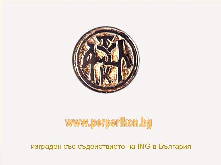 изграден със съдействието на ING в България
