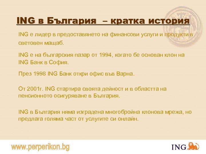 ING в България – кратка история ING е лидер в предоставянето на финансови услуги