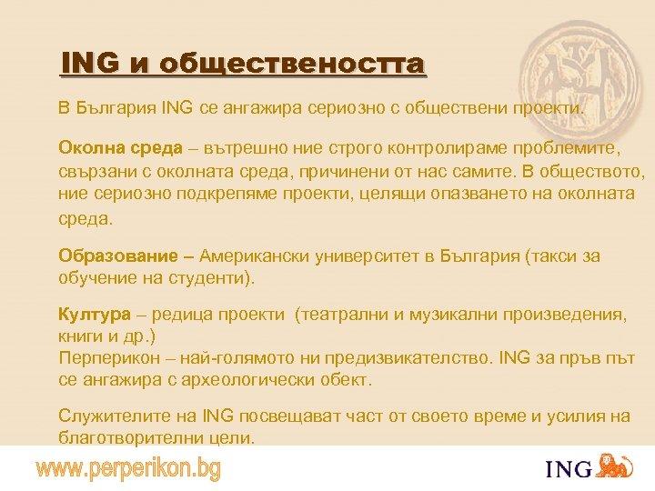 ING и обществеността В България ING се ангажира сериозно с обществени проекти. Околна среда