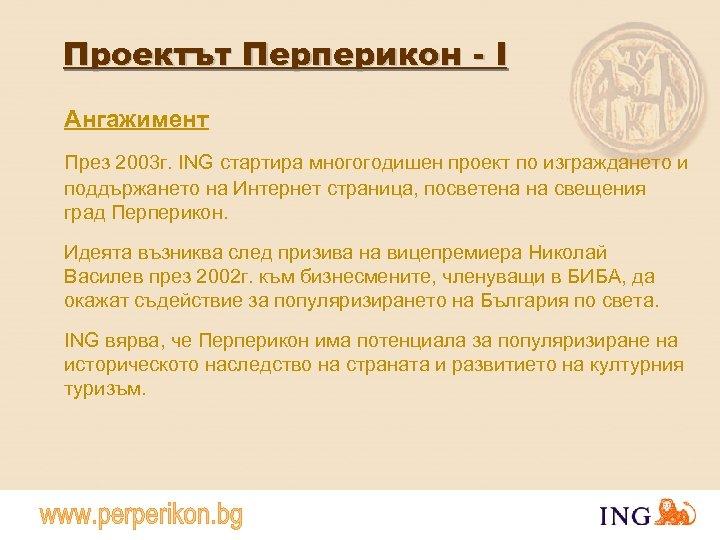 Проектът Перперикон - I Ангажимент През 2003 г. ING стартира многогодишен проект по изграждането