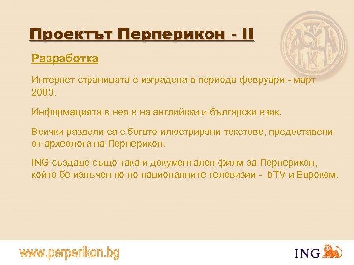 Проектът Перперикон - II Разработка Интернет страницата е изградена в периода февруари - март