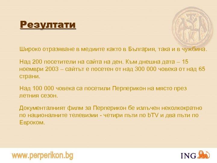 Резултати Широко отразяване в медиите както в България, така и в чужбина. Над 200