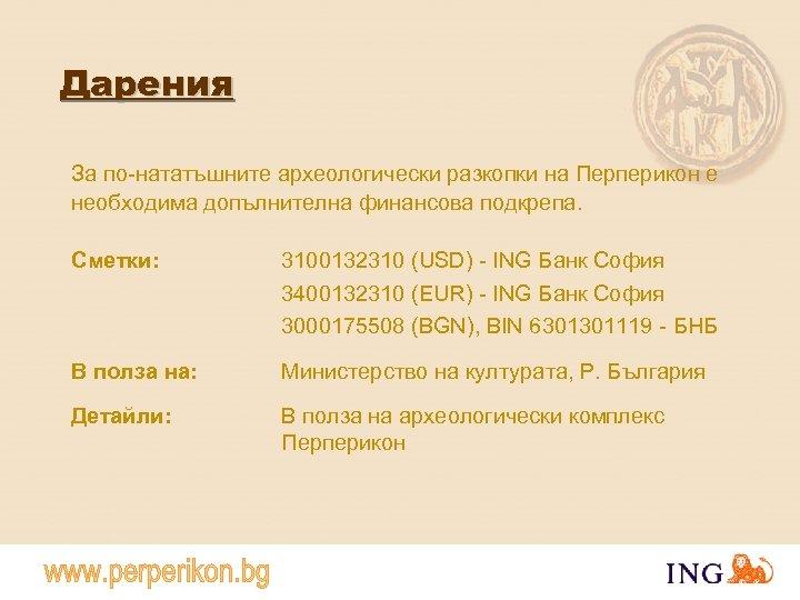 Дарения За по-нататъшните археологически разкопки на Перперикон е необходима допълнителна финансова подкрепа. Сметки: 3100132310